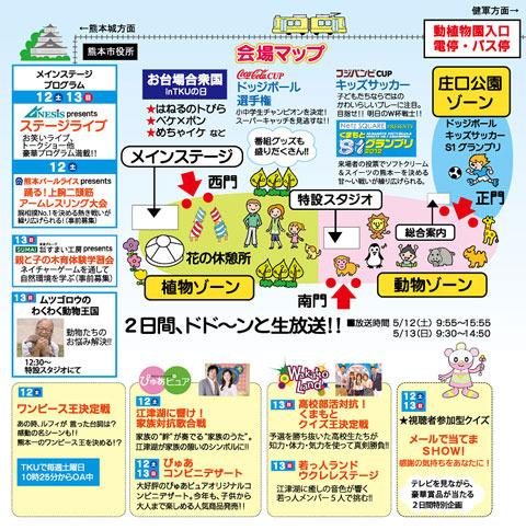 Tkuday2012_map